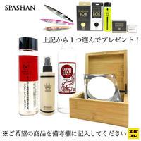 【SPASHAN】スパシャン2020+クラシックワックス+スローンスプレー+Dr.カーシャンセット購入でスパシャンアイテム1つプレゼント!