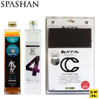スパシャン SPASHAN セット 水アカバスター2×2(500ml) アイアンバスター4(500ml) クレイタオル2018