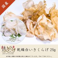 乾燥白いきくらげ(25g)