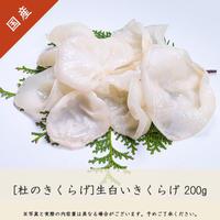 生白いきくらげ(200g)