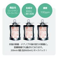(そのまま使えるタイプ)3個セット、業務用ウイルス対策・ 強力除菌・消臭。(内容量200ml)