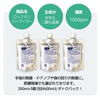 3個セット、業務用ウイルス対策・ 強力除菌・消臭。(内容量・原液200ml)