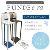 「FUNDE e-ra(フンデイーラ)足踏み式消毒台」感染症対策/衛生対策