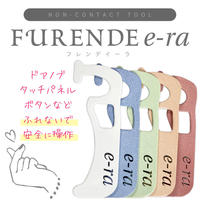 「FURENDEe-ra(フレンデイーラ)非接触・NON-CONTACT TOOL」感染症対策/衛生対策<1週間後発送>