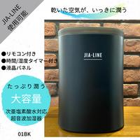 次亜塩素酸水対応超音波式加湿器 ( 01-BK)