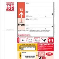 レターパック520