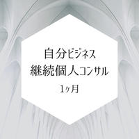 自分ビジネス継続個人コンサル(1ヶ月)