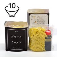 富山ブラックラーメン|10食入