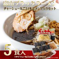 【数量限定】ブラックラーメン5食、チャーシュー1本、メンマ入り