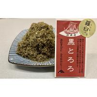 富山ブラックラーメン6食と黒とろろ昆布のセット