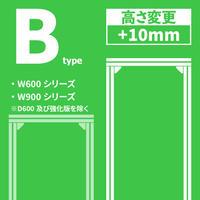 高さ変更+10mm Bタイプ用