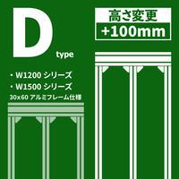 高さ変更+100mm Dタイプ用