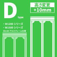 高さ変更+10mm Dタイプ用