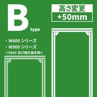 高さ変更+50mm Bタイプ用