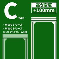 高さ変更+100mm Cタイプ用