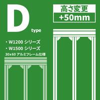 高さ変更+50mm Dタイプ用