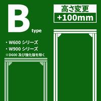 高さ変更+100mm Bタイプ用