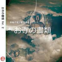 お寺の書類Ver.2 ダウンロード版