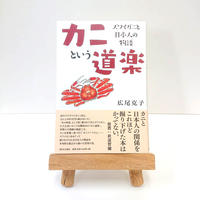 カニという道楽 ズワイガニと日本人の物語