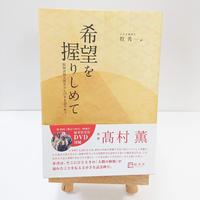 希望を握りしめて 阪神淡路大震災から25年を語りあう