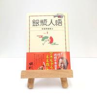 銀瓶人語 vol.1【サイン入り】