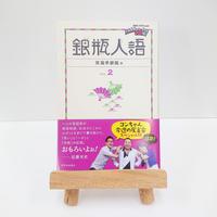 銀瓶人語 vol.2【サイン入り】