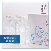 定期便 !NOTO-WATER 2L /6本  5%OFF