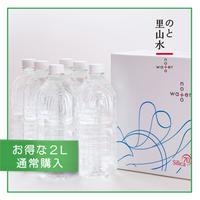 NOTO-WATER 2L/ 6本入