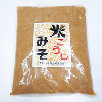 【数量限定】米こうじみそ1kg ピロー袋【イベント価格】