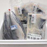鯖糀を味わう「鯖セット」【送料無料】