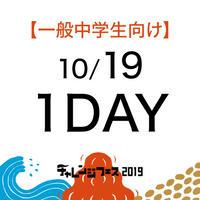 ※一般の中学生向け【10月19日/1DAY】冒険をしよう!チャレンジフェスinみなかみ町2019