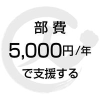 部費(年会費)5000円