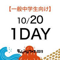 ※一般の中学生向け【10月20日/1DAY】冒険をしよう!チャレンジフェスinみなかみ町2019