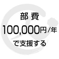 部費(年会費)100000円