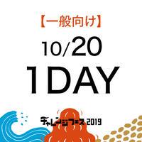 ※一般の方向け【10月20/1DAY】冒険をしよう!チャレンジフェスinみなかみ町2019