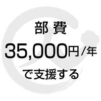 部費(年会費)35000円