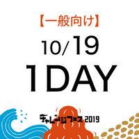 ※一般の方向け【10月19日/1DAY】冒険をしよう!チャレンジフェスinみなかみ町2019