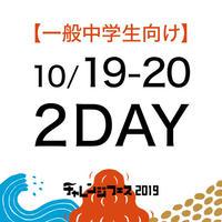 ※一般の中学生向け【10月19-20日/2DAY】冒険をしよう!チャレンジフェスinみなかみ町2019