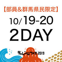 ※部員&群馬県民限定【10月19-20日/2DAY】冒険をしよう!チャレンジフェスinみなかみ町2019
