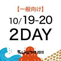 ※一般の方向け【10月19-20日/2DAY】冒険をしよう!チャレンジフェスinみなかみ町2019
