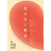 深大寺短編恋愛小説「深大寺恋物語」第十集