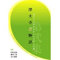 深大寺短編恋愛小説「深大寺恋物語」第弐集