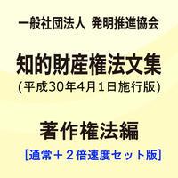 【通常+2倍速】(一社)発明推進協会・知的財産権法文集(平成30年4月1日施行版)/著作権法編