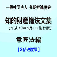 【2倍速】(一社)発明推進協会・知的財産権法文集(平成30年4月1日施行版)/意匠法編