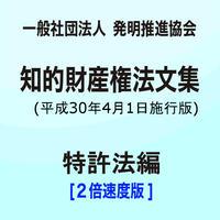 【2倍速】(一社)発明推進協会・知的財産権法文集(平成30年4月1日施行版)/特許法編