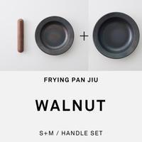 フライパンジュウ S+Mサイズ ハンドルセット / ウォルナット(クルミ材)