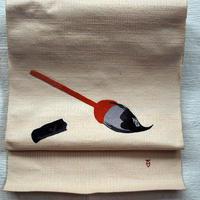 特価 相良刺繍 紬地八寸帯 筆と墨