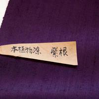 藤原益夫 草木染紬 濃紫