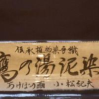 小松織物「鷹の湯泥染綾織」