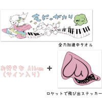 《CF》グッズ&CD丸ごと欲張りプラン
